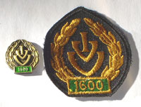 Picture of the pin and patch for 1,600 Events